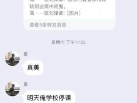 郑州城轨职业高中闹鬼事件视频揭秘
