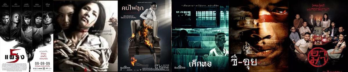 泰国恐怖电影