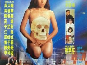 春女怪谈 1992 [香港古装灵异限制级电影]