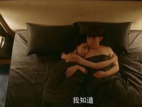 董子健与倪妮拍床戏