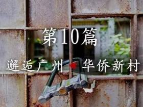 """广州闹鬼圣地之一的""""和平路7号"""""""