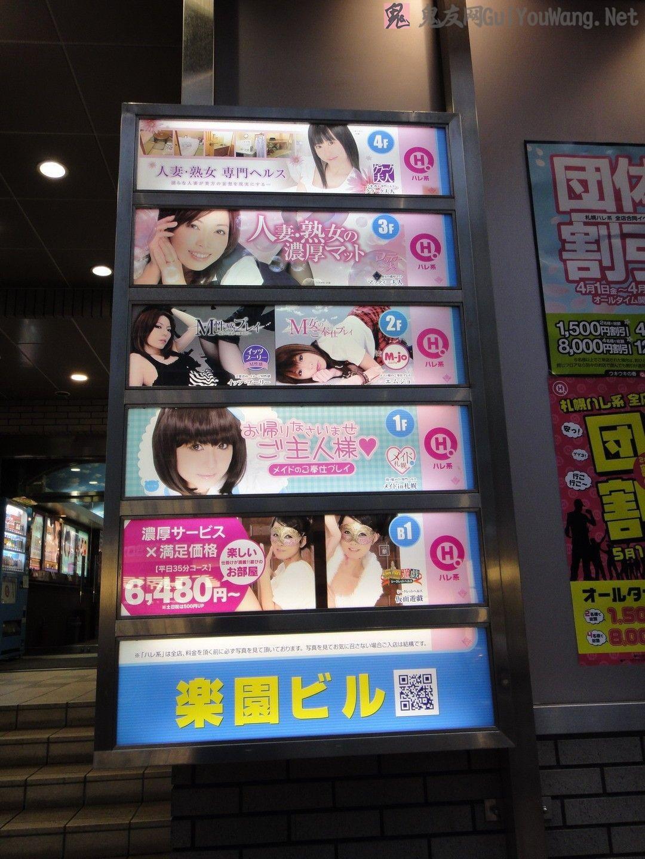 """一窥日本性产业:""""卖淫非法""""形同虚设"""