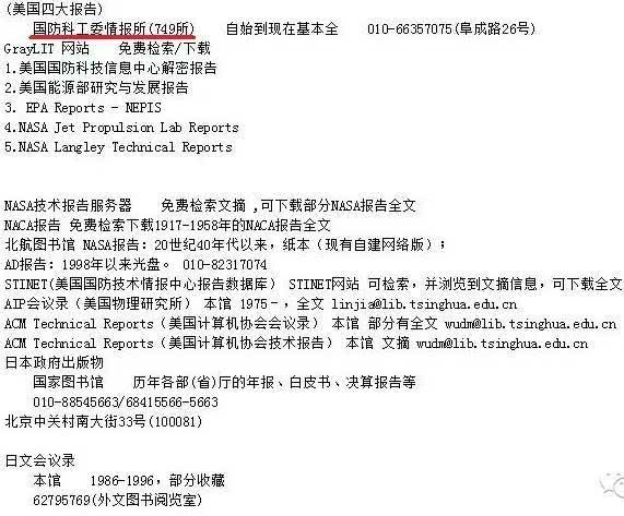 揭秘中国的两大神秘部门:749局和507所