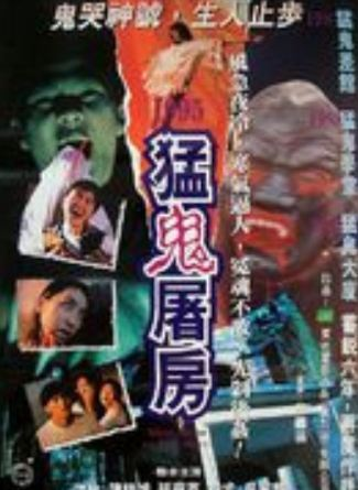 十部经典的香港限量级鬼片,香艳与恐怖并存
