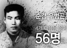 韩警察8小时血洗五村庄杀死56人:史上五起最血腥枪杀案
