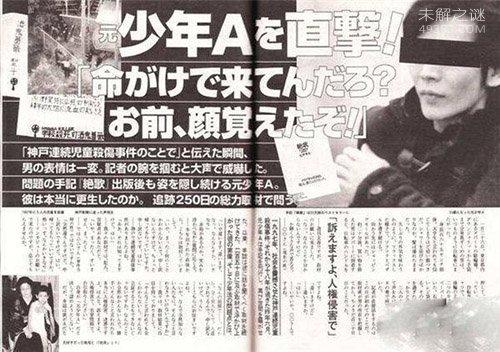 酒鬼蔷薇圣斗事件,日本14岁的俊美少年行凶手段极其残忍