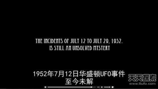 白宫惊现7架UFO 美军机紧急拦截