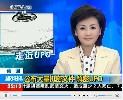 中国ufo三大悬案 UFO的目击事件层出不穷?