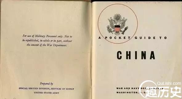 老照片:二战中中国人和日本人的神教材