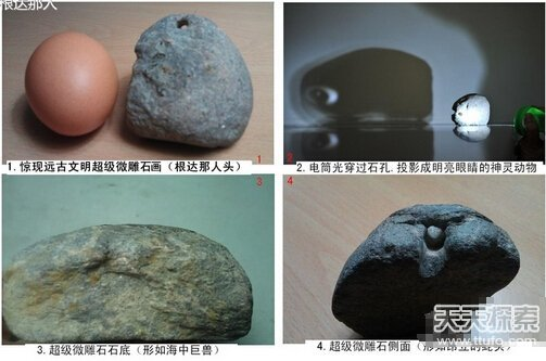 石碟泄密:万年前外星飞船竟坠毁中国