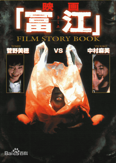 富江 (1999)