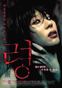 鬼友又名《狰灵》电影介绍