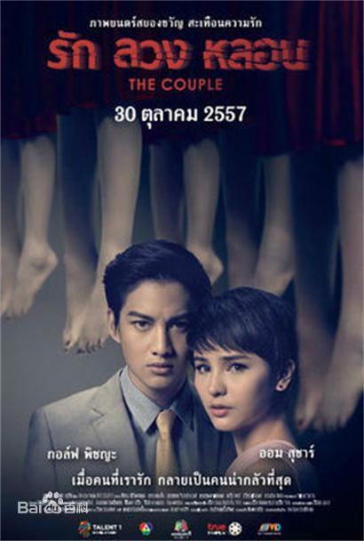 泰国电影推荐:冥妻