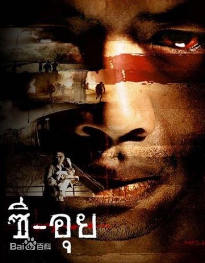 泰国恐怖电影推荐:食人狂魔