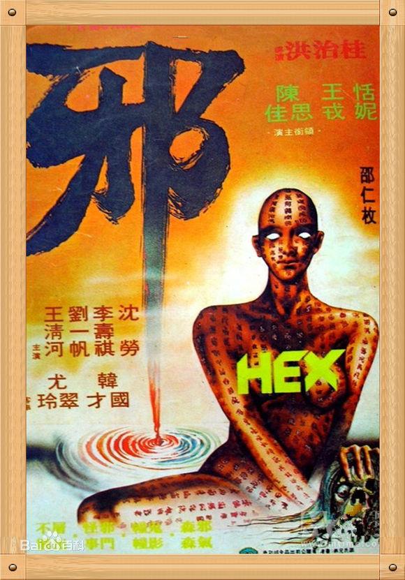 邪 (1980)