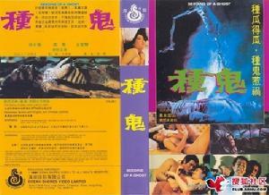 种鬼[1983年中国香港邵氏恐怖(DVD)](数码修复未删节版)[国粤双语]