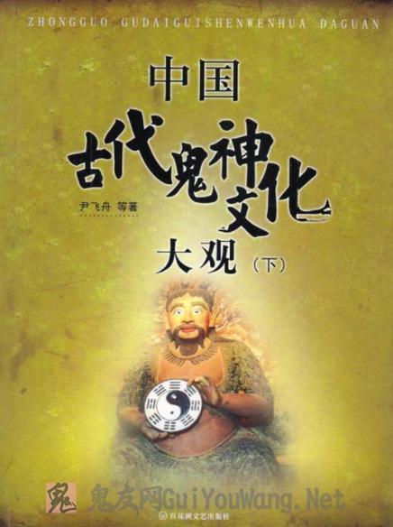 好书推荐--《中国古代鬼神文化大观》