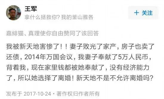 """疫情肆虐韩国!邪教教徒成超级""""毒王"""",这次韩国被邪教坑惨了"""