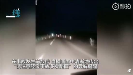 高速直播出车祸致妻儿双亡