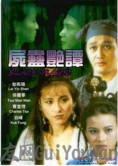 尸蛊艳谭.DVD粤语中字