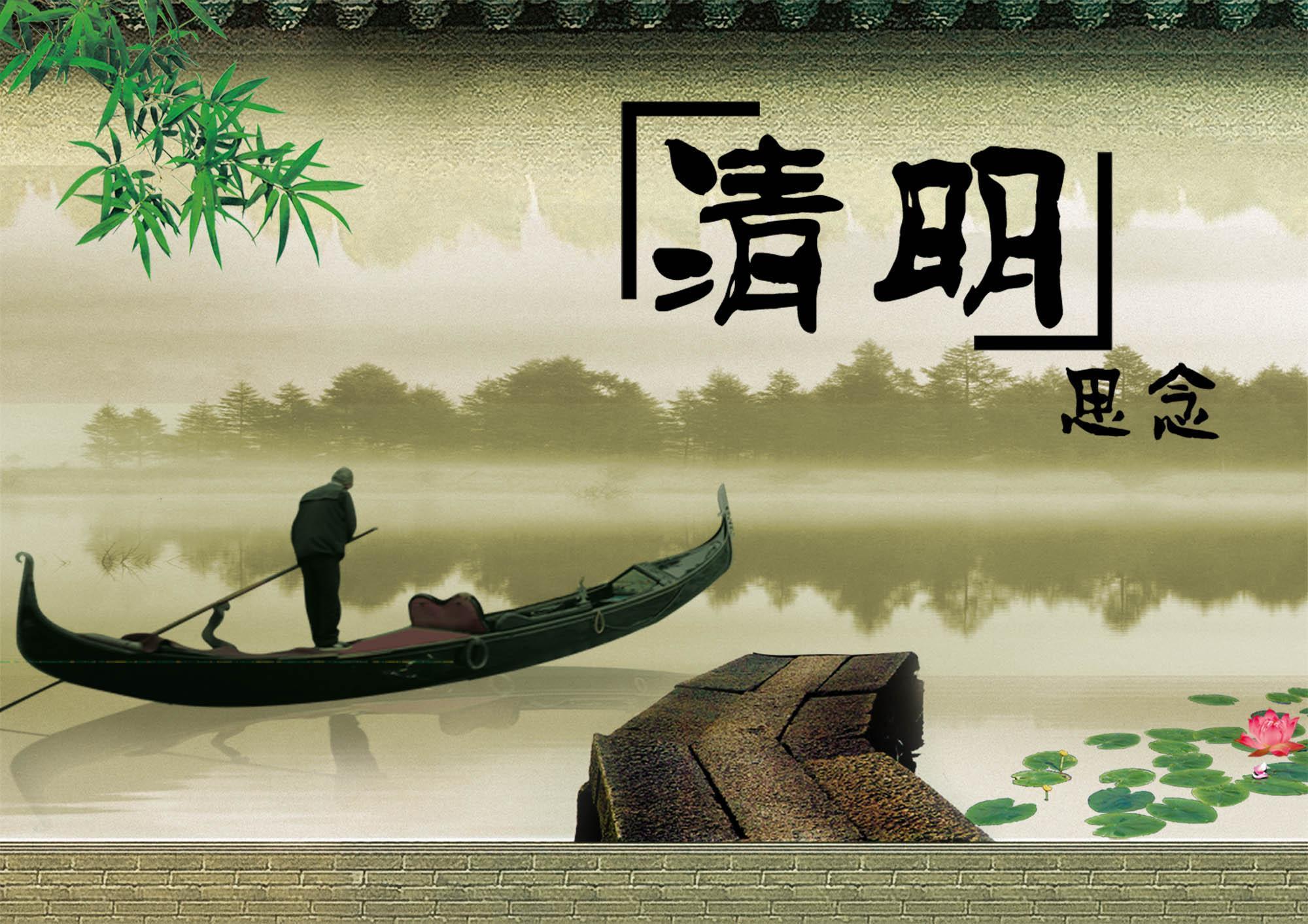 清明节 (中国传统节日)
